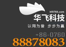 中山华飞科技有限公司
